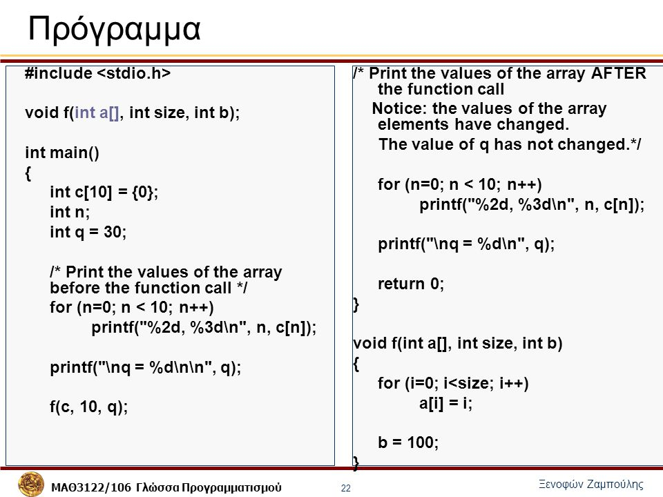 Πρόγραμμα #include <stdio.h> void f(int a[], int size, int b);